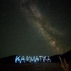 Камчатка, вулкан Бакенинг